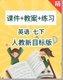 【高效备课】人教新目标版七下英语课件+教案+课后练习