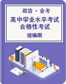 广东省2021年 高中学业水平考试合格性考试 政治12月模拟测试卷(8套)
