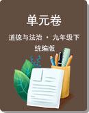 统编版 道德与法治 九年级下册 单元卷(含答案)