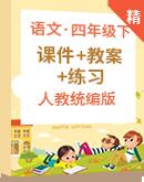 【高效备课】统编版语文四年级下册 同步课件+教案+练习