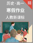 人教新课标版(高中历史)2020-2021学年上学期高一 寒假作业
