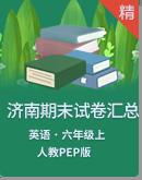 【济南专版】人教PEP版英语六年级上册期末试卷汇总(含答案及听力书面材料 无音频)