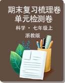 浙教版科学 七年级上册期末复习 梳理卷&单元检测卷(含答案)