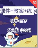 冀人版(2017)科学三年级下册课件+教案+同步练习