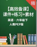 【高效备课】人教PEP版英语六年级下册同步课件+练习+素材