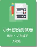(人教版)2021年小学六年级下册小升初数学预测试卷(含答案)