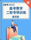 【备考2021】高考数学二轮专项训练(含答案)
