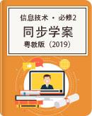 粤教版(2019)信息技术 必修2 信息系统与社会 同步学案