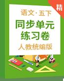 【单元检测】人教统编版语文五年级下册单元测试卷+期中期末卷 (含答案)