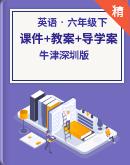 【课堂无忧】牛津深圳版六年级下册英语课件+教案+导学案