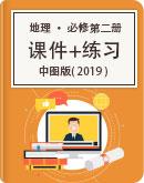 2021年 中图版( 2019 ) 高中地理 必修第二册【课件+练习】