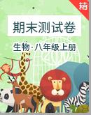 【备战期考】福建省人教版八年级上册生物期末测试卷(含答案)