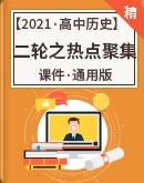 【备战2021】高考历史二轮之热点聚焦 课件(通用版)