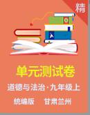 甘肃省兰州市2020-2021九年级上册单元测试卷(含答案)