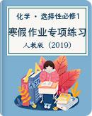 人教版(2019)高二化学 选择性必修1 寒假作业专项练习(含答案)