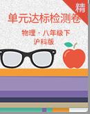 沪科版物理八年级下册单元达标检测卷(含答案)