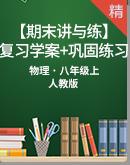 【期末讲与练】人教版八年级上册物理期末复习学案+巩固练习(学生版+教师版)
