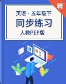 【课堂小练笔】人教PEP版五年级下册英语同步练习(含答案)
