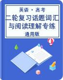 2021届高考二轮复习 英语话题词汇与阅读理解专练
