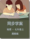 湘教版地理 七年级上册 同步学案