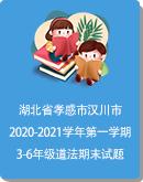 湖北省孝感市汉川市2020-2021学年第一学期3—6年级道德与法治期末试题 (扫描版,含答案)