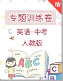 【冲刺2021】中考英语专题训练卷(含答案)