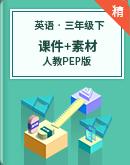 【課堂無憂】人教PEP版三年級下冊英語同步公開課課件+練習+素材
