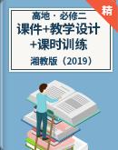 【新版】湘教版(2019)必修第二册同步课件+教学设计+课时训练