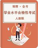 2021年广东省 普通高中学业水平合格性考试 地理模拟测试卷(人教版)