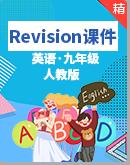 人教版英语九年级全一册 Revision 课件