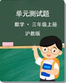 沪教版小学数学 三年级上册 单元测试题(无答案)