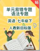 【专题提优特训】人教新目标版七年级下单元易错专题+语法专题(含答案)