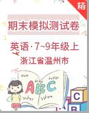 浙江省温州市2020-2021学年上学期7~9年级期末英语模拟测试卷(原卷+解析卷)