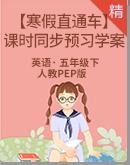 【寒假直通車】人教PEP版英語五年級下冊 預習學案(知識點要覽+操練音頻+練習+答案)