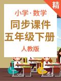 人教版小学数学五年级下册同步课件