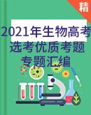 2021年高考选考生物各地优质试题专项汇编(浙江专版)