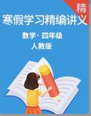 【寒假讲义】2020-2021学年人教版四年级数学寒假学习精编讲义(原卷+解析)