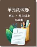 部编版 初中历史 八年级上册  单元检测试卷(含答案)