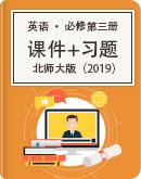 高中英语 北师大版(2019) 必修第三册 课件+练习