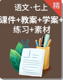人教统编版语文七年级上册 同步课件+教案+导学案+同步检测+素材