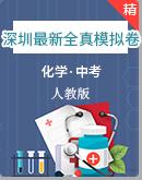 2021年广东深圳新中考化学最新全真模拟卷(含答题卡)