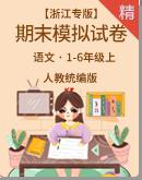 【浙江专版】统编版语文1-6年级上册 期末模拟试卷含答案