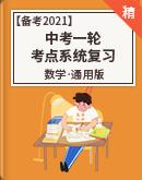 【备考2021】中考数学一轮考点系统复习 考点精讲+真题精练 (课件+练习)