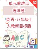 【寒假复习】人教新目标版八年级上英语单元重难点+语法题(含答案)