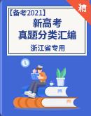 【新高考浙江省专用】备考2021高考数学真题分类汇编(原卷版+解析版)