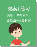 小学英语 冀教版(一年级起点) 四年级下册 教案+练习(含答案)
