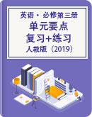 人教版(2019)英语 必修第三册 单元要点复习+练习