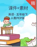 【高效备课】人教PEP版英语五年级下册同步公开课课件+教案+素材