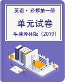 高中英语 牛津译林版(2019) 必修第一册 单元试卷(含解析)