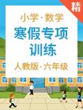 【寒假专项】2021年人教版小学数学六年级上册专项训练(含答案)